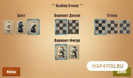 Реальные Шахматы скачать
