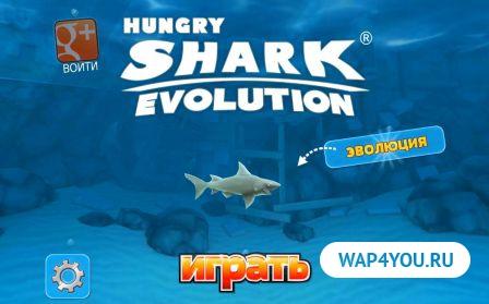 Взломанная Hungry Shark Evolution