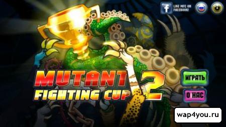Mutant Fighting Cup 2 на Андроид