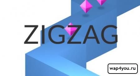 ZigZag для Андроид