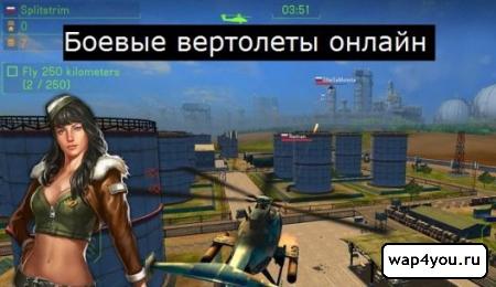 Боевые вертолеты онлайн для Андроид