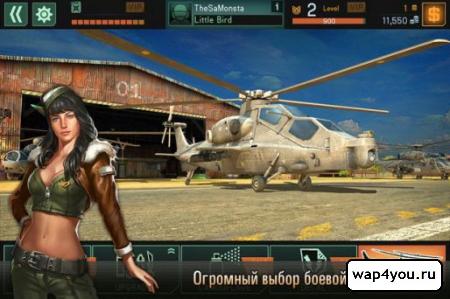 Симулятор Боевые вертолеты онлайн на Андроид