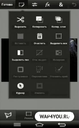 Photoshop скачать на Андроид