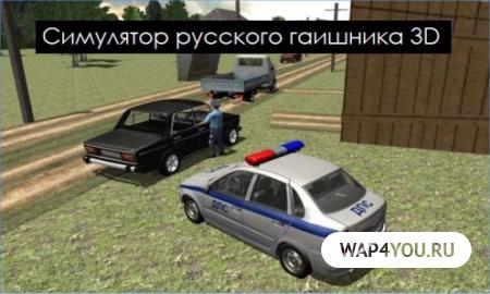 Скачать Симулятор русского гаишника 3D