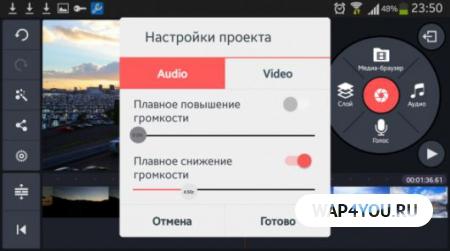 KineMaster Pro на русском