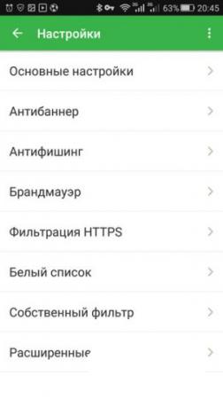 Adguard Premium на андроид