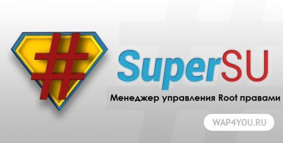 SuperSU скачать