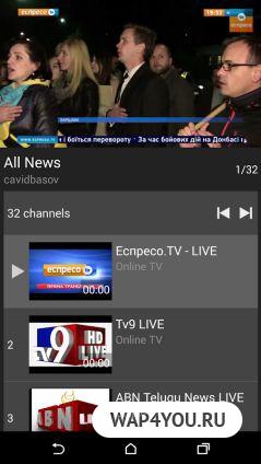 Скачать Телевизор для Android