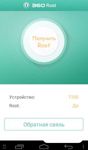 360 root apk на русском