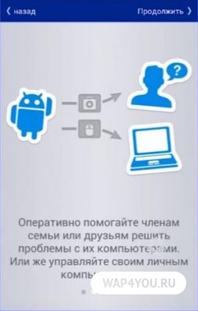 Скачать TeamViewer на Андроид