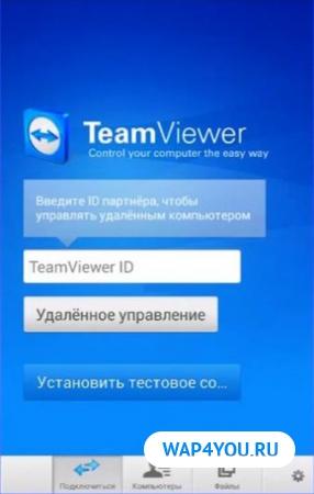 TeamViewer на Андроид