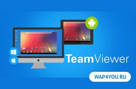 Скачать TeamViewer