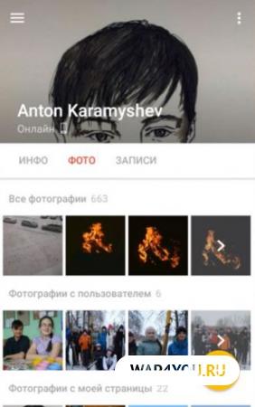 Вконтакте Amberfog на Андроид
