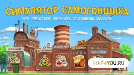 Игра Самогонщик - симулятор завода