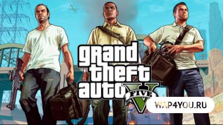 ГТА 5 / Grand Theft Auto V
