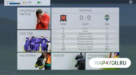 FIFA 16 для Андроид