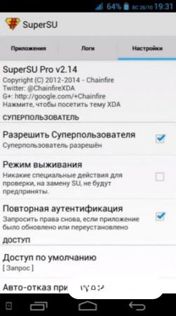 SuperSU на Андроид