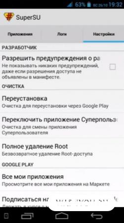 Скачать SuperSU на Android