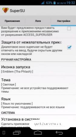 SuperSU для Андроид