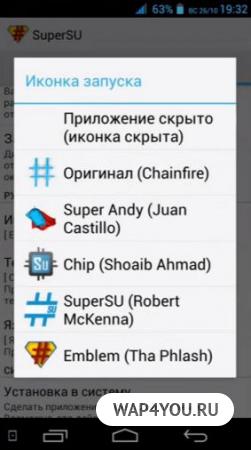 SuperSU скачать на Андроид