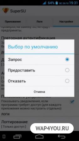 Скриншот SuperSU на Андроид