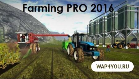 Игра Farming PRO 2016