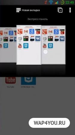 Opera Mini на Андроид