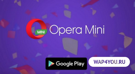 Opera Mini скачать