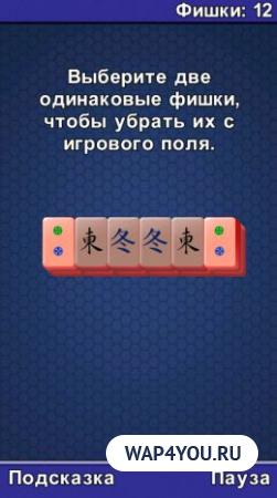 Игра Маджонг на Андроид