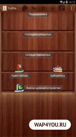 FullReader на Андроид
