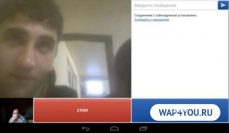 Чат Рулетка скачать на Андроид