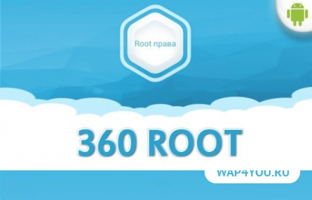 360 Root для Андроид