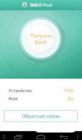 360 Root на Андроид