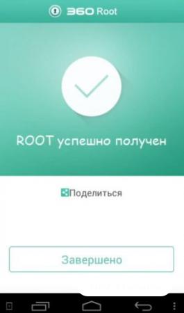 360 Root на русском