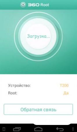 360 Root на русском бесплатно