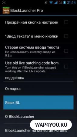 BlockLauncher Pro скачать