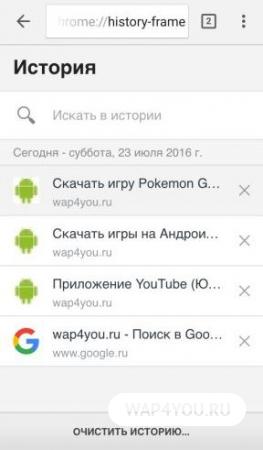 Гугл Хром для Android