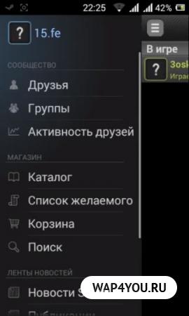 Стим на Андроид