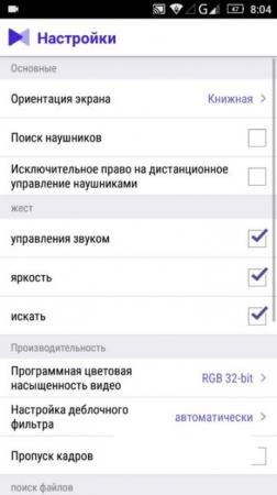 KMPlayer на Android скачать