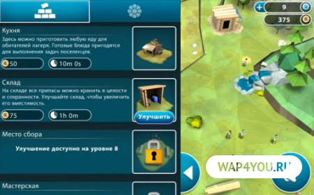 Eden: The Game на Android скачать