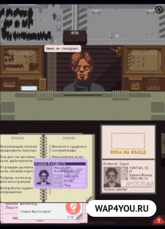 Papers, Please для Android