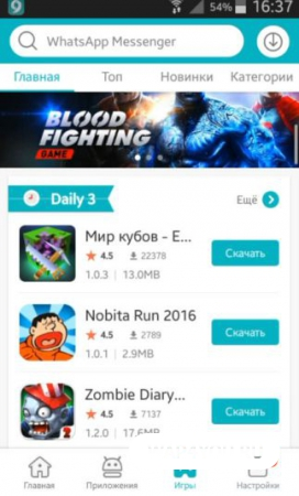 Nine Store для Android