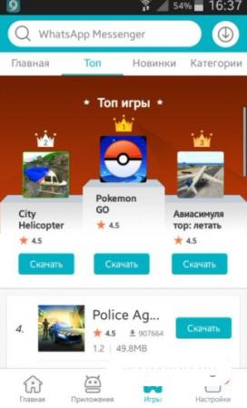 Nine Store скачать для Android