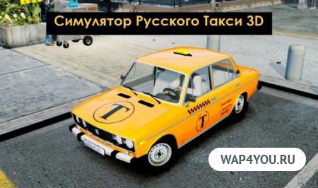 Симулятор Русского Такси 3D для Андроид