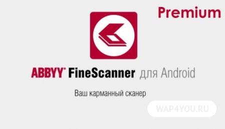 ABBYY FineScanner Premium