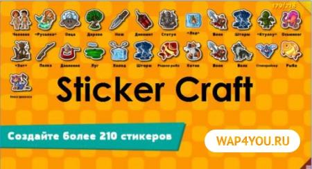 Игра Sticker Craft
