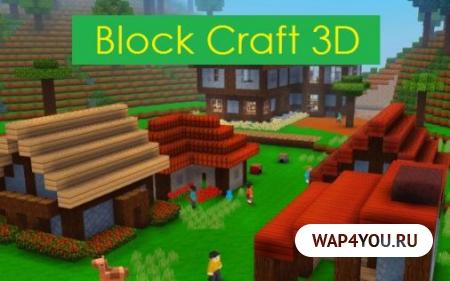 Скачать Block Craft 3D