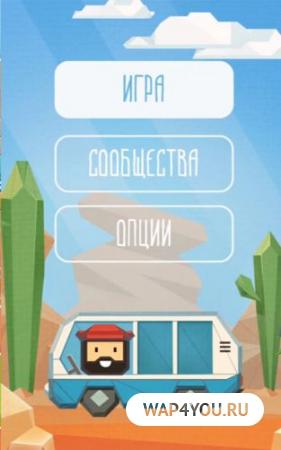 Buildroute на Андроид