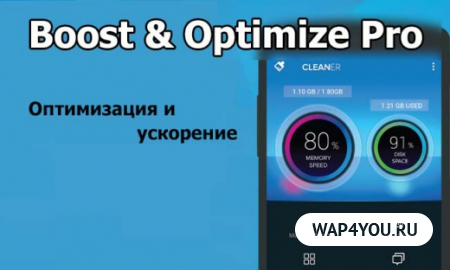 Boost & Optimize Pro на Android