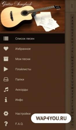 Песни под гитару на Андроид